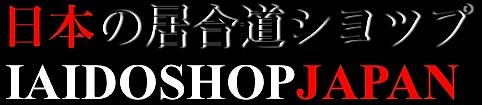 Logo iaidoshopjapan