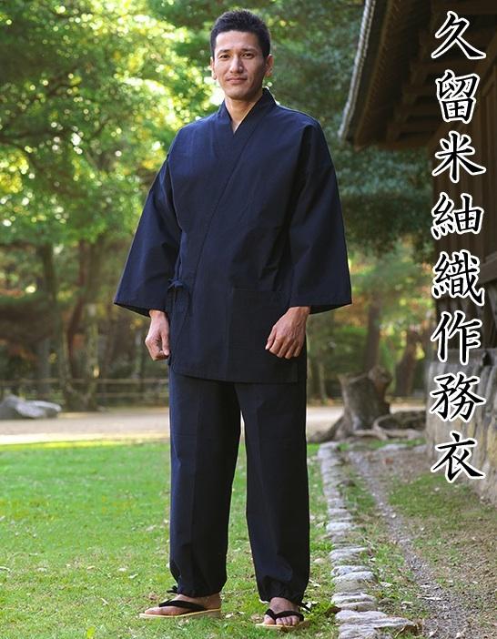 Samue japonais homme coton supe 769 rieur