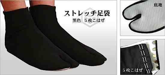 Tabi ninja strech polyester noir 5 kohaze