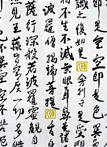 Yukata hannya shingyo blanc detail